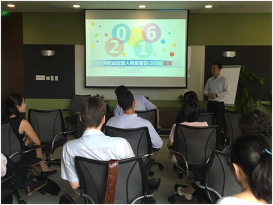 Syntao Shares Latest Research on CSR Practitioners' Professional Development in China
